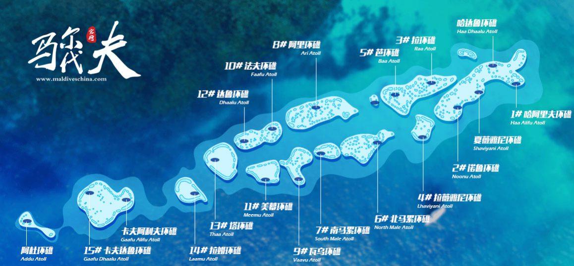 马尔代夫环礁潜水地图