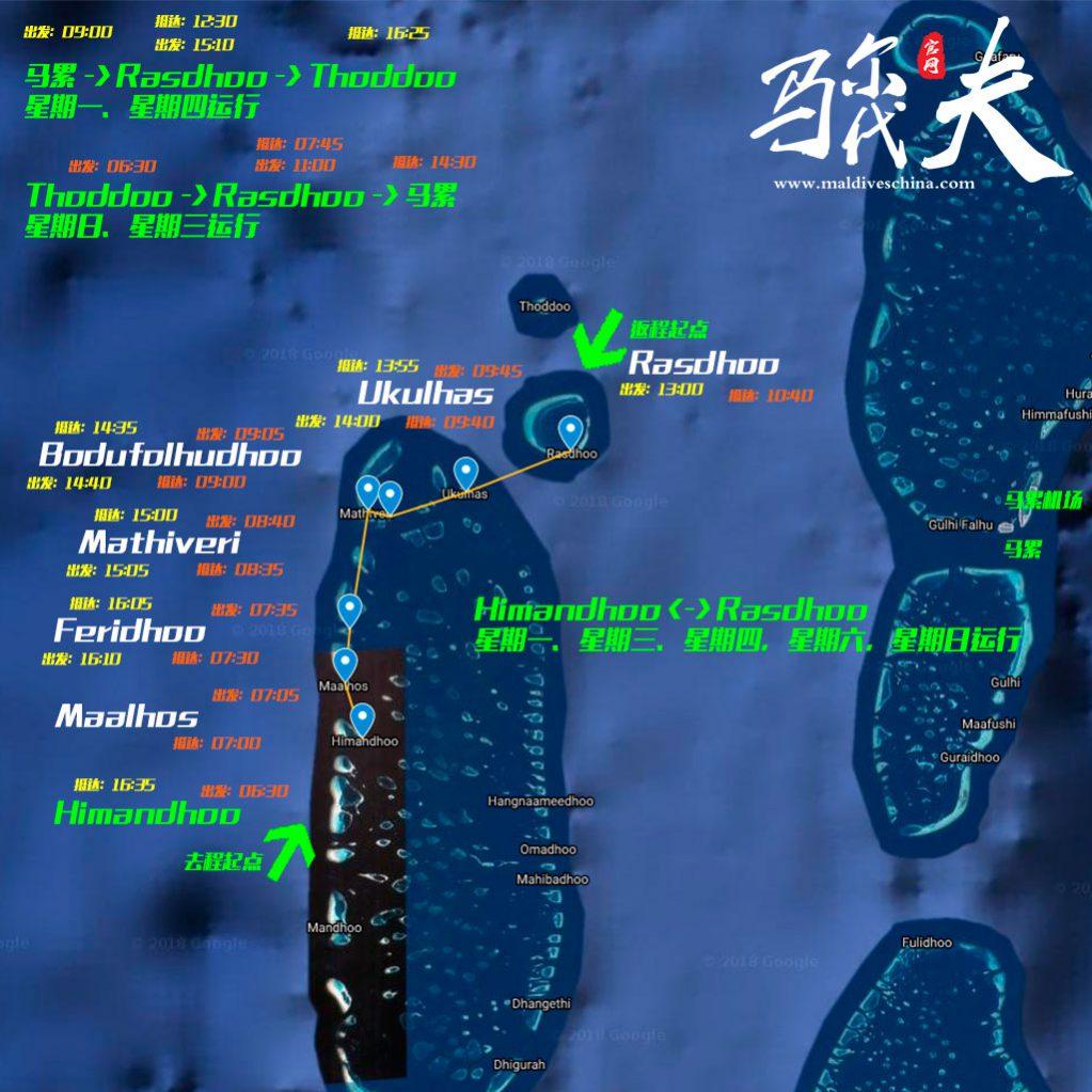 Himandhoo渡轮航线